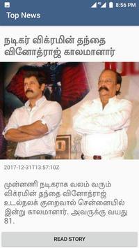 Tamil Calender 2018 screenshot 6