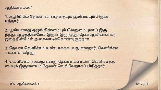 Tamil Bible screenshot 4