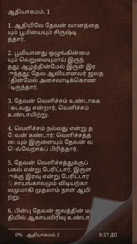 Tamil Bible screenshot 3