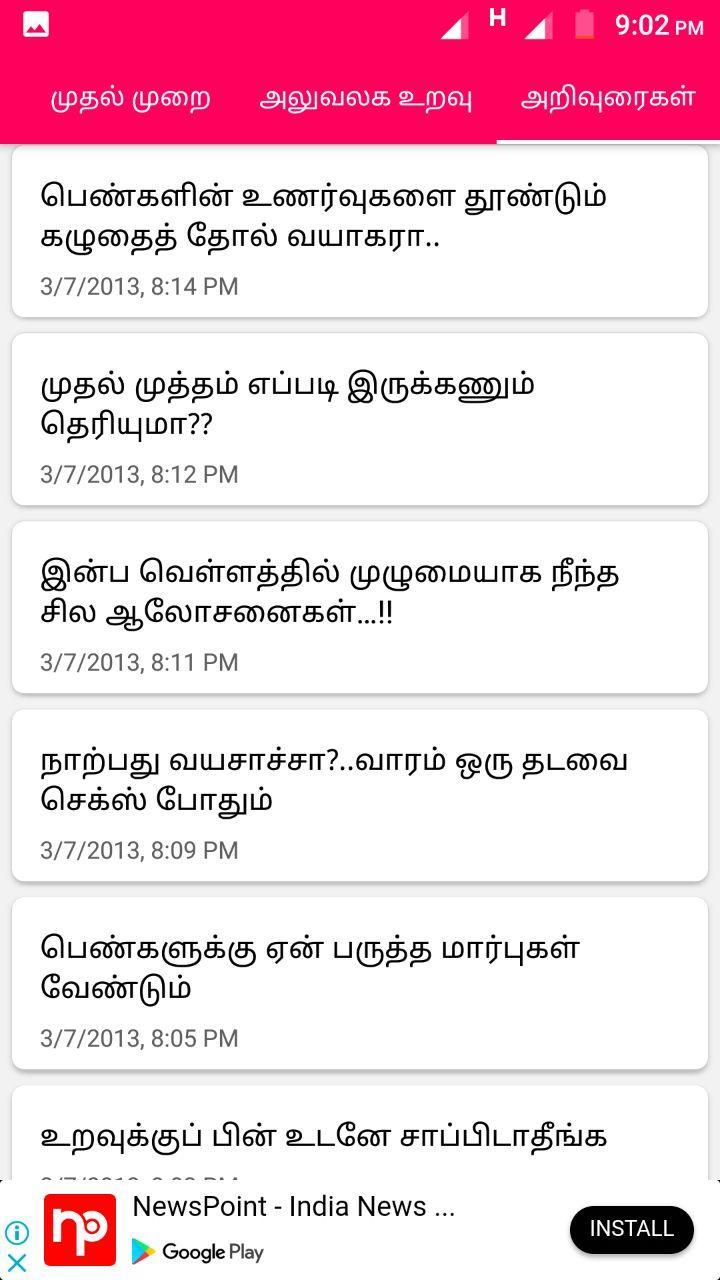 Tamil Dirty Stories for Android - APK Download