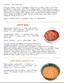 Tamil Samayal Tomato screenshot 5