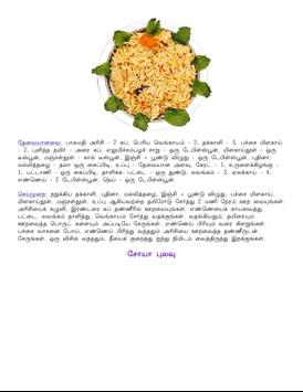 Biriyani-Tamil screenshot 4