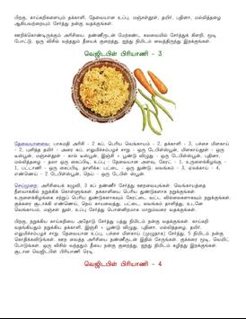 Biriyani-Tamil screenshot 5
