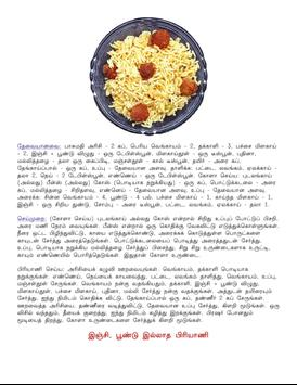 Biriyani-Tamil screenshot 6