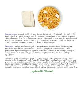 Biriyani-Tamil screenshot 1