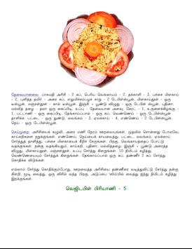 Biriyani-Tamil screenshot 2