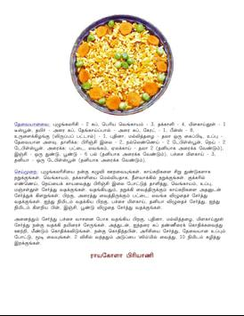 Biriyani-Tamil screenshot 3