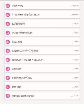 Tamil Share Status 2018 For Android Apk Download