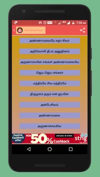 Tamil Spiritual Songs screenshot 2