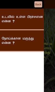 Aachi Vaithiyam screenshot 1