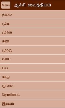Aachi Vaithiyam screenshot 2