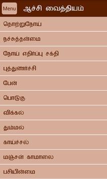 Aachi Vaithiyam screenshot 3