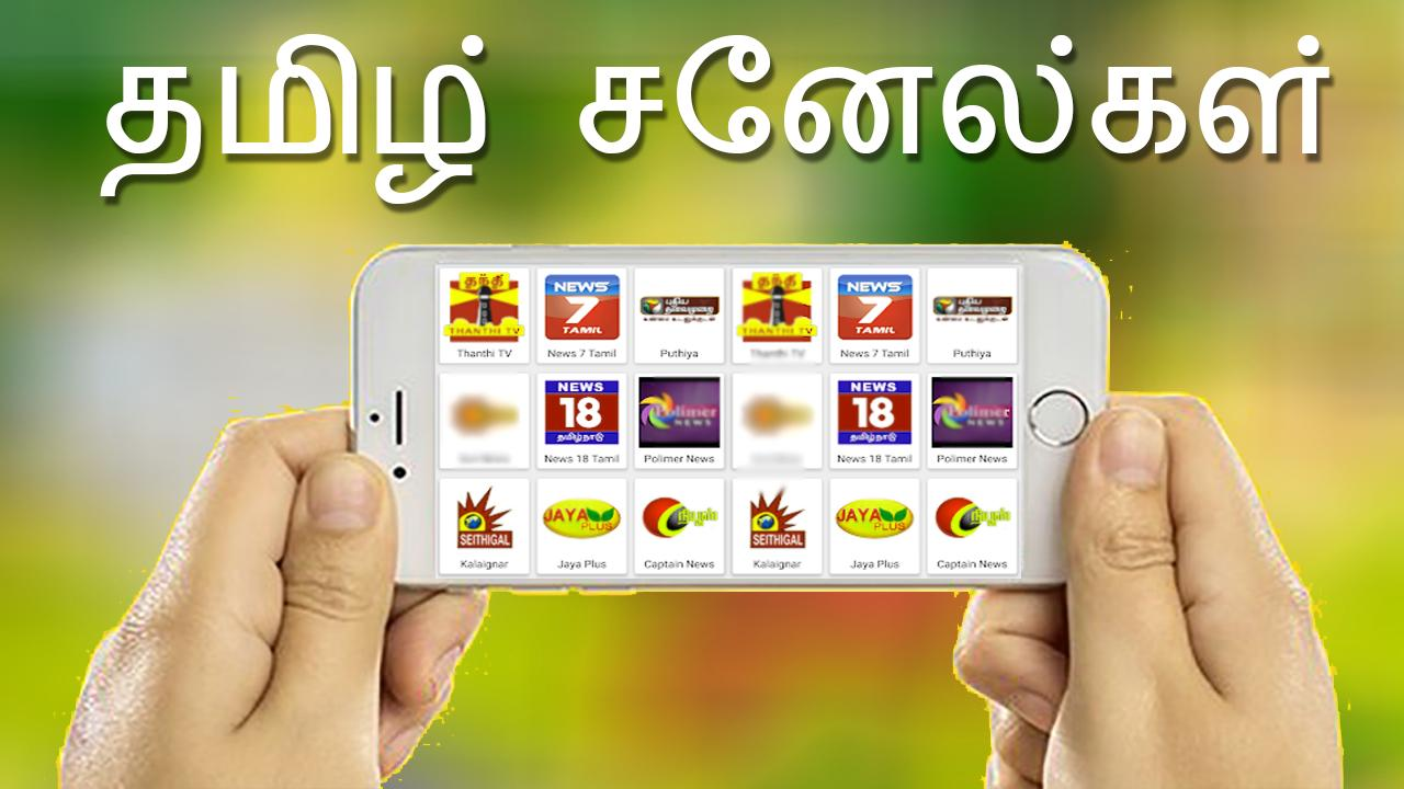 Tamil Live TV - All Channels HD for Android - APK Download