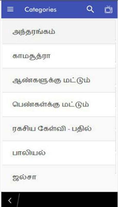 Free tamil sex stroies — pic 4