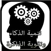 تنمية الذكاء و تقوية الذاكرة icon
