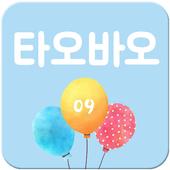 타오바오09 icon
