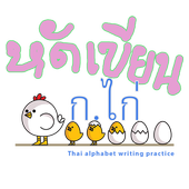Thai alphabet writing practice icon