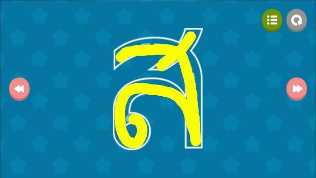 Thai alphabet writing practice apk screenshot
