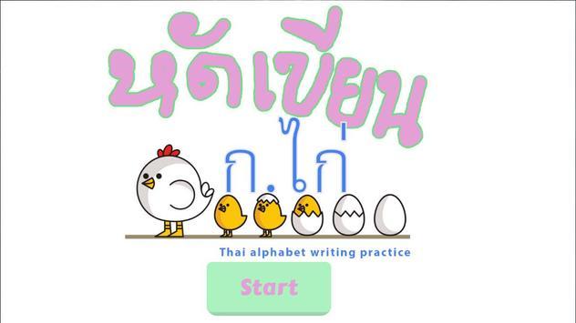 Thai alphabet writing practice poster
