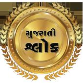 Gujarati Shlok icon