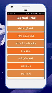 Gujarati Shlok screenshot 3