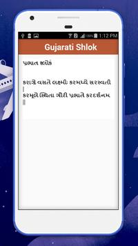 Gujarati Shlok poster
