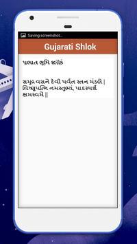 Gujarati Shlok screenshot 1