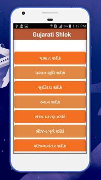 Gujarati Shlok screenshot 2