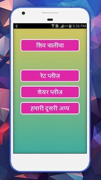 Shiv Chalisa poster
