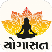 યોગાસન ગુજરાતી icon