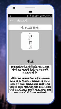 યોગાસન ગુજરાતી screenshot 3