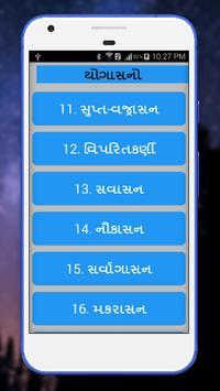 યોગાસન ગુજરાતી poster