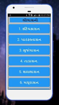 યોગાસન ગુજરાતી screenshot 1