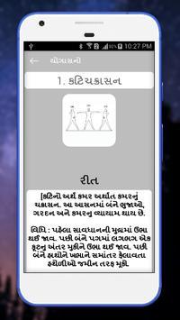 યોગાસન ગુજરાતી screenshot 2