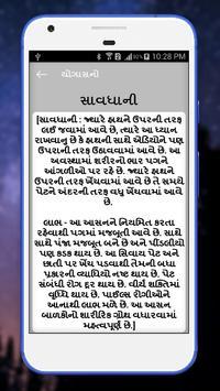 યોગાસન ગુજરાતી screenshot 4