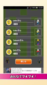 スクロールあみだくじ screenshot 3