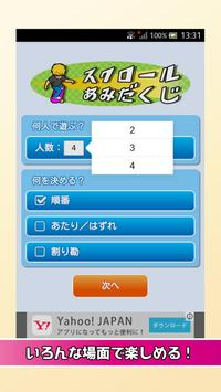 スクロールあみだくじ screenshot 4