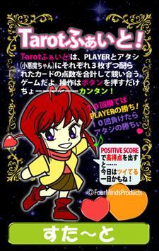 Tarotふぁいと! poster