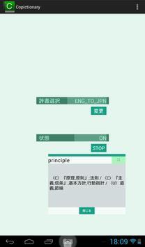 Copictionary - Copy Dictionary screenshot 3