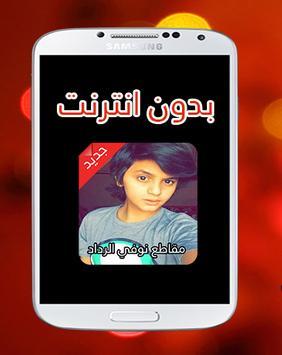 جميع مقاطع نوفي الرداد poster