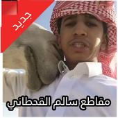 جميع مقاطع سالم الجحدري القحطاني ٢٠١٨ بدون نت icon