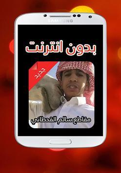 جميع مقاطع سالم الجحدري القحطاني ٢٠١٨ بدون نت poster