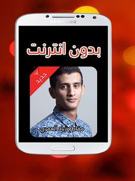 جميع مقاطع زياد العمري  ٢٠١٨ بدون نت poster