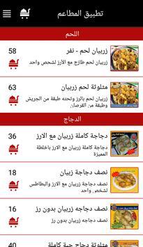 ادارة المطاعم screenshot 1