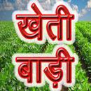 KHETI KISHANI खेती किसानी की जानकारी APK