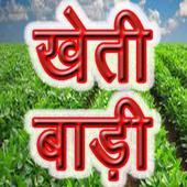 KHETI KISHANI खेती किसानी की जानकारी simgesi