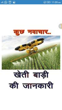 KHETI KISHANI खेती किसानी की जानकारी gönderen