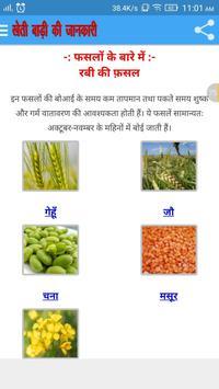 KHETI KISHANI खेती किसानी की जानकारी Ekran Görüntüsü 1