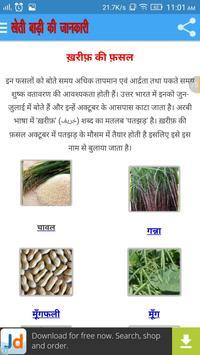 KHETI KISHANI खेती किसानी की जानकारी Ekran Görüntüsü 2