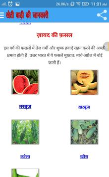 KHETI KISHANI खेती किसानी की जानकारी Ekran Görüntüsü 3